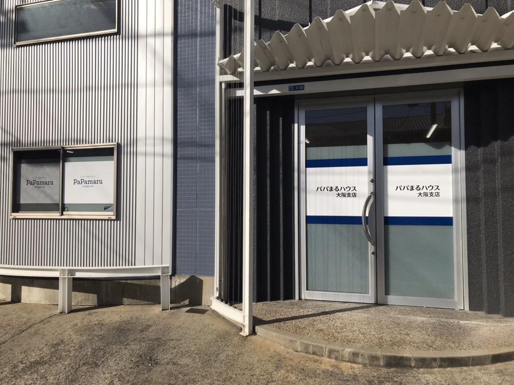 新築一戸建て低価格住宅のパパまるハウス大阪支店