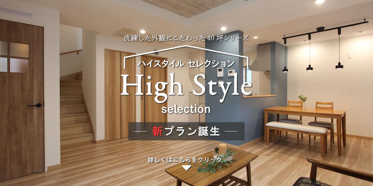 新プラン_HighStyle